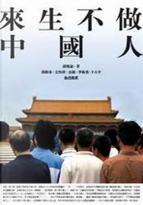 來生不做中國人 by 鍾祖康