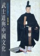武士道與中國文化 by 林景淵