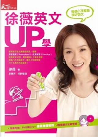 徐薇英文UP學 by 徐薇