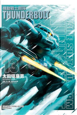 機動戰士鋼彈 THUNDERBOLT 13 by 太田垣康男