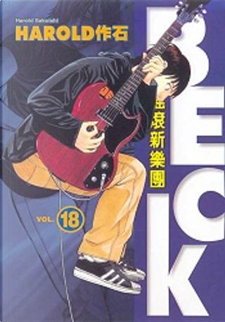 搖滾新樂團 18 by HAROLD作石