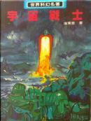 宇宙戰士 by Robert A. Heinlein