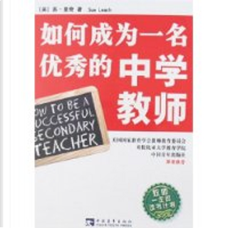 如何成为一名优秀的中学教师/How to be a successful secondary teacher/教师一生的读书计划 by 里奇