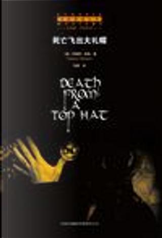 死亡飞出大礼帽 Death from a Top Hat by 克莱顿·劳森, 伤痕导读