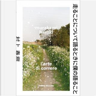 L'arte di correre by Haruki Murakami