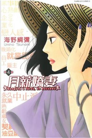月薪嬌妻4 by 海野綱彌
