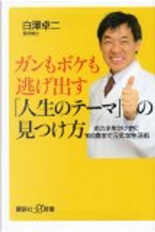 ガンもボケも逃げ出す「人生のテーマ」の見つけ方 by 白澤卓二