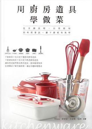 用廚房道具學做菜 by 王安琪, Winnie, 包周, 彭安安