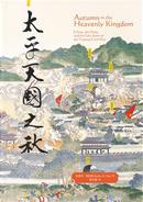 太平天國之秋 by Stephen R. Platt, 史蒂芬.普拉特