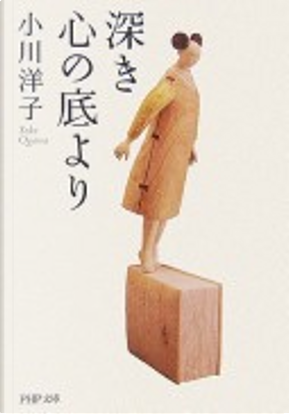 深き心の底より by 小川 洋子