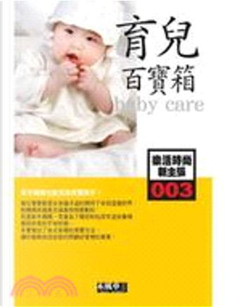 003育兒百寶箱-樂活時尚新主張 by 禾風車編輯