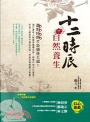 12時辰自然養生 by 楊力