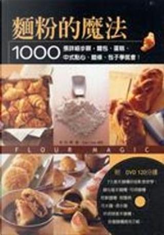 麵粉的魔法 by 朱秋樺