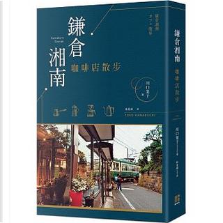 鎌倉湘南咖啡店散步 by 川口葉子