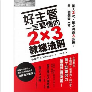 好主管一定要懂的2×3教練法則 by 伊藤守