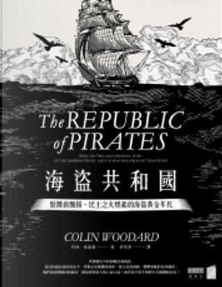 海盜共和國 by Colin Woodard