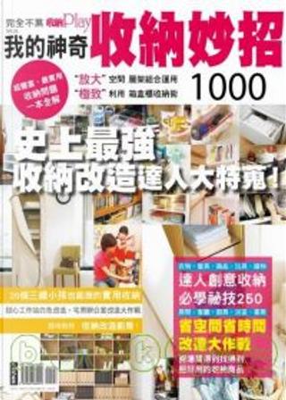 我的神奇收納妙招1000 by 收納play編輯部