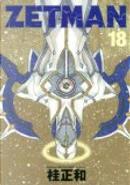 Zetman(ゼットマン)18 by 桂正和
