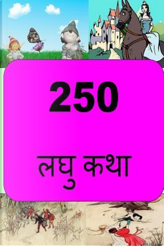 250 Short Stories by Anusha Noshi
