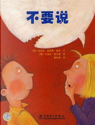 不要说 by 维克, 编文, 霍兰德