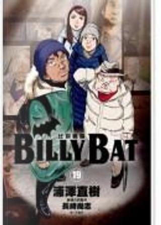 BILLY BAT比利蝙蝠 19 by 浦澤直樹, 長崎尚志