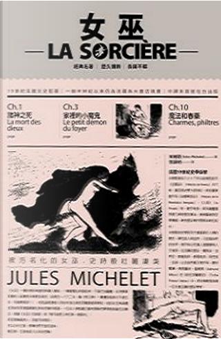 女巫 by Jules Michelet