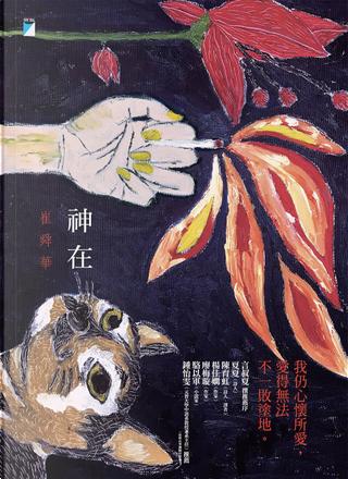 神在 by 崔舜華