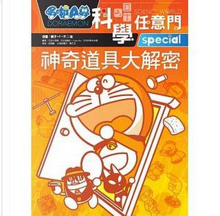 哆啦A夢科學任意門5:神奇道具大解密 by 藤子.F.不二雄