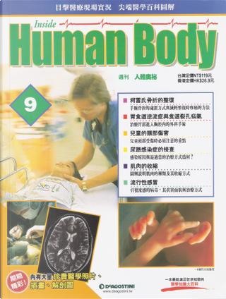 Inside Human Body 週刊 人體奧秘〈9〉