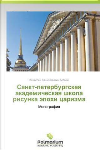 Sankt-peterburgskaya akademicheskaya shkola risunka epokhi tsarizma by Vyacheslav Vyacheslavovich Babiyak
