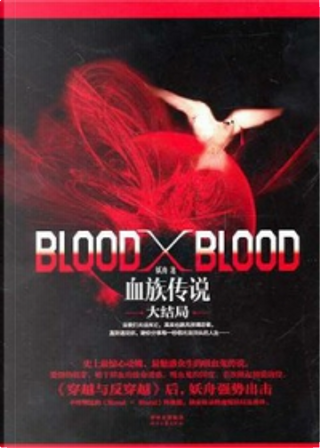 Blood X Blood by 妖舟