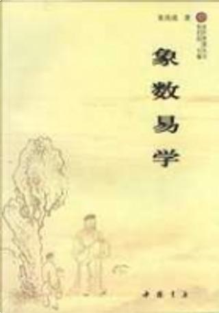 象数易学 by 张其成