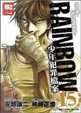 (限)RAINBOW少年犯罪檔案(15) by 安部讓二, 柿崎正澄