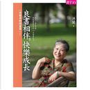 洪蘭老師開書單(1) by 洪蘭