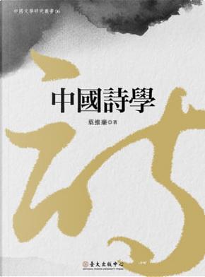 中國詩學 by 葉維廉