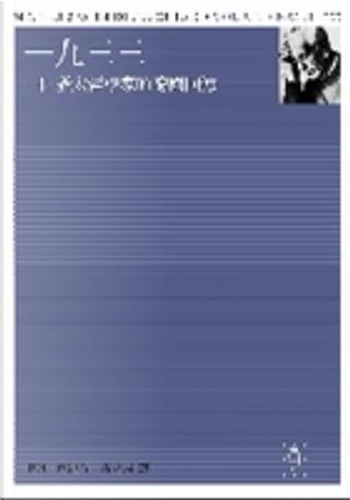 一九三三 by Karl Löwith