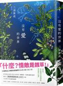 沒有愛的世界 by 三浦紫苑