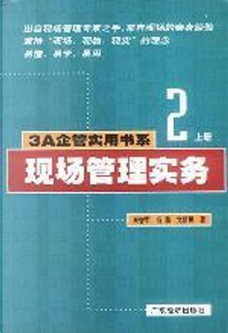 3A企管实用书系现场管理实务 by 肖智军