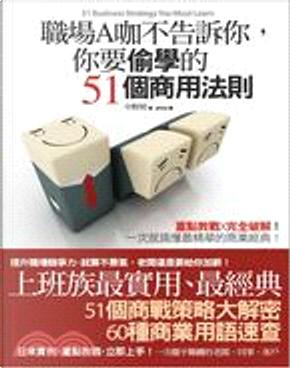 職場A咖不告訴你,你要偷學的51個商用法則 by 中野明