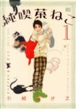 純喫茶ねこ 1 by Yukiru Sugisaki