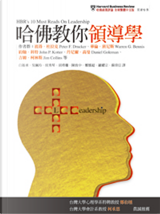 哈佛教你領導學 by Jim Collins, John P. Kotter, Peter F. Drucker, 華倫.班尼斯, Daniel Kehlmann, 吉姆.柯林斯, 約翰.科特, Daniel Goleman, Warren G. Bennis