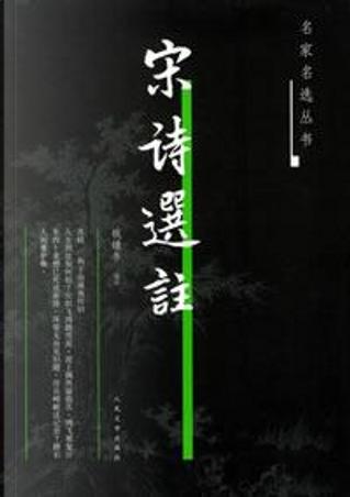 宋诗选注 by 钱钟书