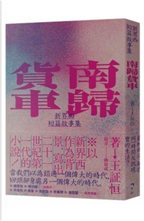 南歸貨車 by 王証恒