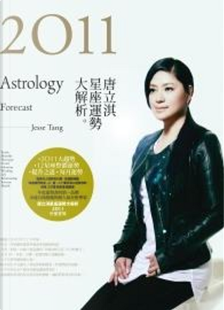 唐立淇2011星座運勢大解析 by 唐立淇