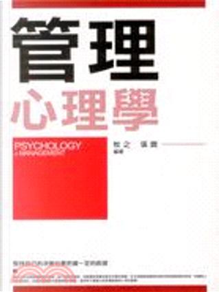 管理心理學 by 牧之, 張震