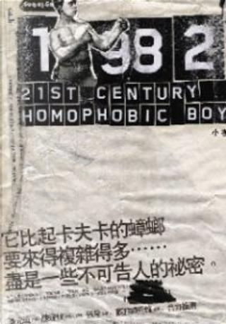 1982 by 小樹