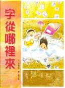 字從哪裡來 by 徐國能