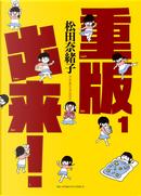 重版出来! 1 by 松田奈緒子