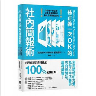 孫正義一次OK的社內簡報術 by 前田鎌利