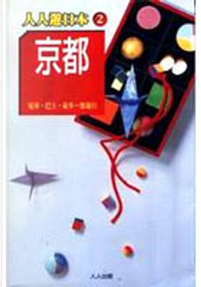 *舊版*京都2004 by 實業之日本社旅遊書編輯部